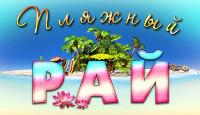 Пляжный Рай