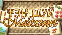 Фэн-шуй Маджонг